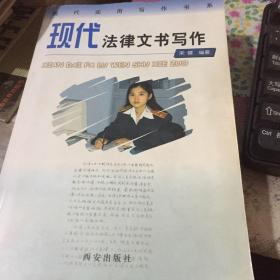 现代法律文书写作(修订版)
