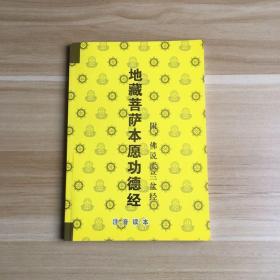 地藏菩萨本愿功德经(注音本)