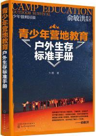 青少年营地教育户外生存标准手册9787122338792(HZ精品书)