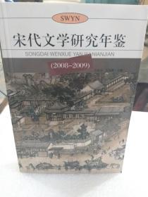 宋代文学研究年鉴(2008-2009)