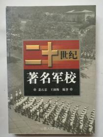 二十世纪著名军校