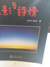 《光影与诗情》摄影集一册