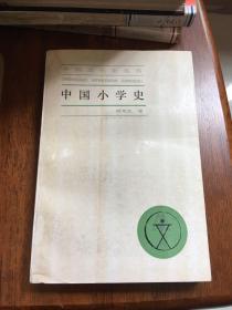 中国小学史
