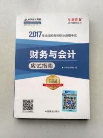 2017年全国税务师职业资格考试:财务与会计应试指南
