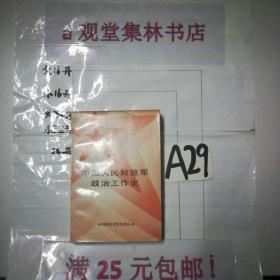 中国人民解放军政治工作史~~~~~满25元包邮!