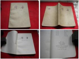《辞海》,32开集体著,上海1984出版,6076号,图书