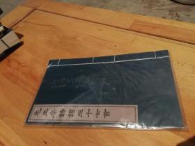 毛主席诗词三十七首【线装,1963年版,文物出版社】