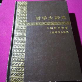 哲学大辞典:中国哲学史卷