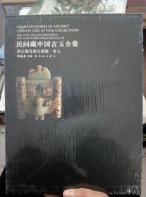 民间藏中国古玉全集.秦汉魏晋南北朝编  .卷七