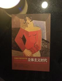 中国美术馆导赏手册 立体主义时代