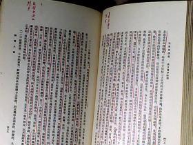 毛泽东选集精装1-3卷 著名油画家艾中信私人藏书 有签名 内页有多处眉批