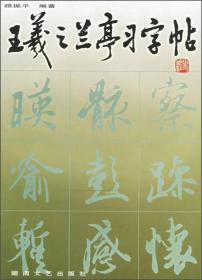 王羲之兰亭习字帖