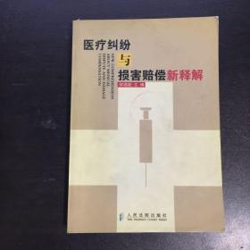 医疗纠纷与损害赔偿新释解(第二版)