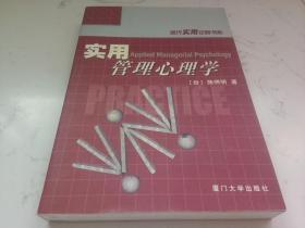 现代实用企管书系:实用管理心理学