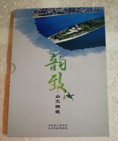 韵致·山水洲城(环保税主题邮册)