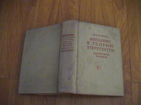 弹性理论 (俄文版1957年7月国内影印版)