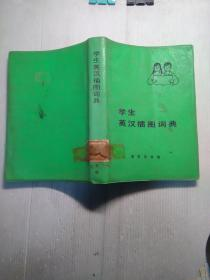 学生英汉插图词典