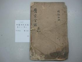线装书《御纂医宗金鉴》(卷六-卷七)B1-149