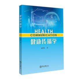 健康传播学