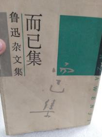 鲁迅杂文集《而已集》(影印本)一册