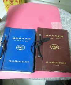 保险业务手册  。(两种)
