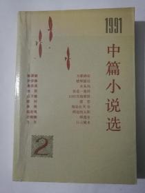 1991年中篇小说选第二辑