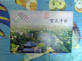 老药品宣传单(广告);(禾穗牌)百炎净片