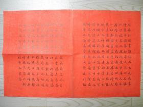 【名家手稿】四/五十年代香港名《告罗士打酒店》手写广告/随《旅行图书杂志》赠送顾客以资纪念