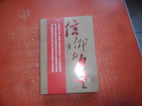 信仰的力量(2016版 全三卷)