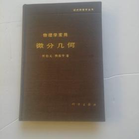 物理学家用微分几何(现代物理学丛书)精装  1990年一版一印  后面扉页有写字
