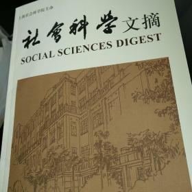社会科学文摘2021年第8期
