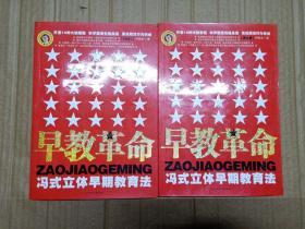 早教革命 冯式立体早期教育法【理论篇+方法篇二】两册合售
