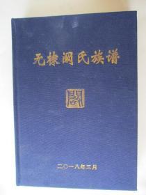 《无棣阙氏主谱》精装,印量500册