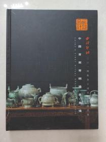 西泠印社2014秋季十周年庆典拍卖会 中国首届青铜礼器专场