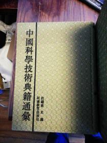 中国科学技术典籍通汇.地学卷