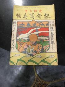 辽阳占领纪念写真帖 日本侵华日俄战争时期画册 明治三十七年1904年博文馆