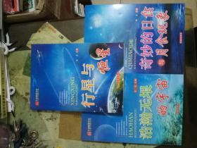 宇宙望书坊:①行星与恒星②浩瀚无垠的宇宙③奇妙的日食与月食现象(3册合售)