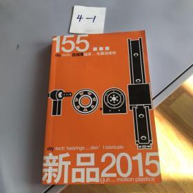 s603 155款2015 新品 拖链系统 自润滑轴承