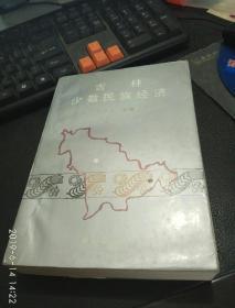 吉林少数民族经济 ,1995一版一印,仅3千册