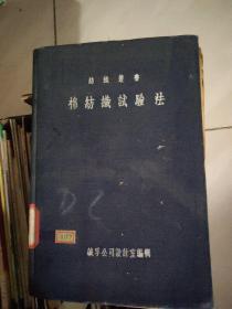 棉紡織試驗法 初版