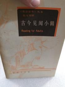 《英语世界》丛书英汉对照《古今见闻小辑》一册
