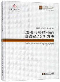正版】道路网络结构的交通安全分析方法