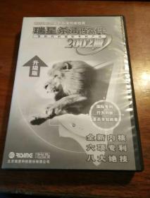 【游戏光盘】瑞星杀毒软件2002版增强版(1CD+使用说明书+4盘升级专用盘)