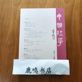 中国经学(第十九辑)
