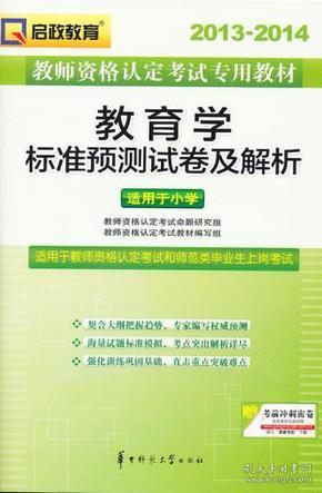 2013-2014启政教育·教师资格认定考试专用教材:教育学标准预测试卷及解析(适用于小学)