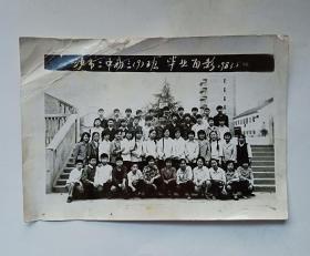 八十年代老照片:沙市二中初三(9)班毕业留影