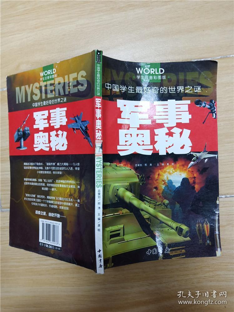 中国学生好奇的世界之谜 军事奥秘 学生注音彩图版