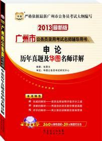 华图·广州市公务员录用考试名师辅导用书:申论历年真题及华图名师详解(2013最新版)