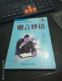 赠言妙语(最佳优秀读物),一版一印,仅3千册