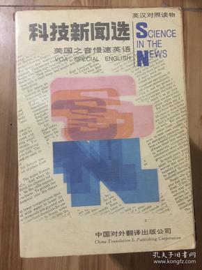 科技新闻选:美国之音慢速英语:VOA special English:英汉对照读物